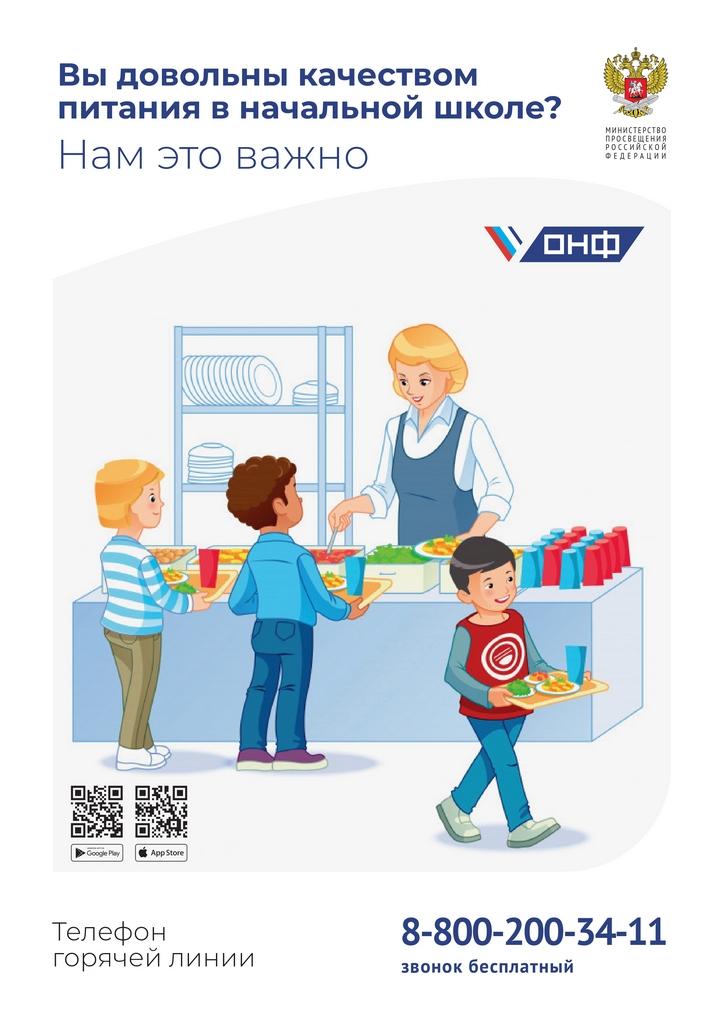 Плакат по горячему питанию ОНФ МИНПРОСВЕЩЕНИЯ_page-0001 размер 1