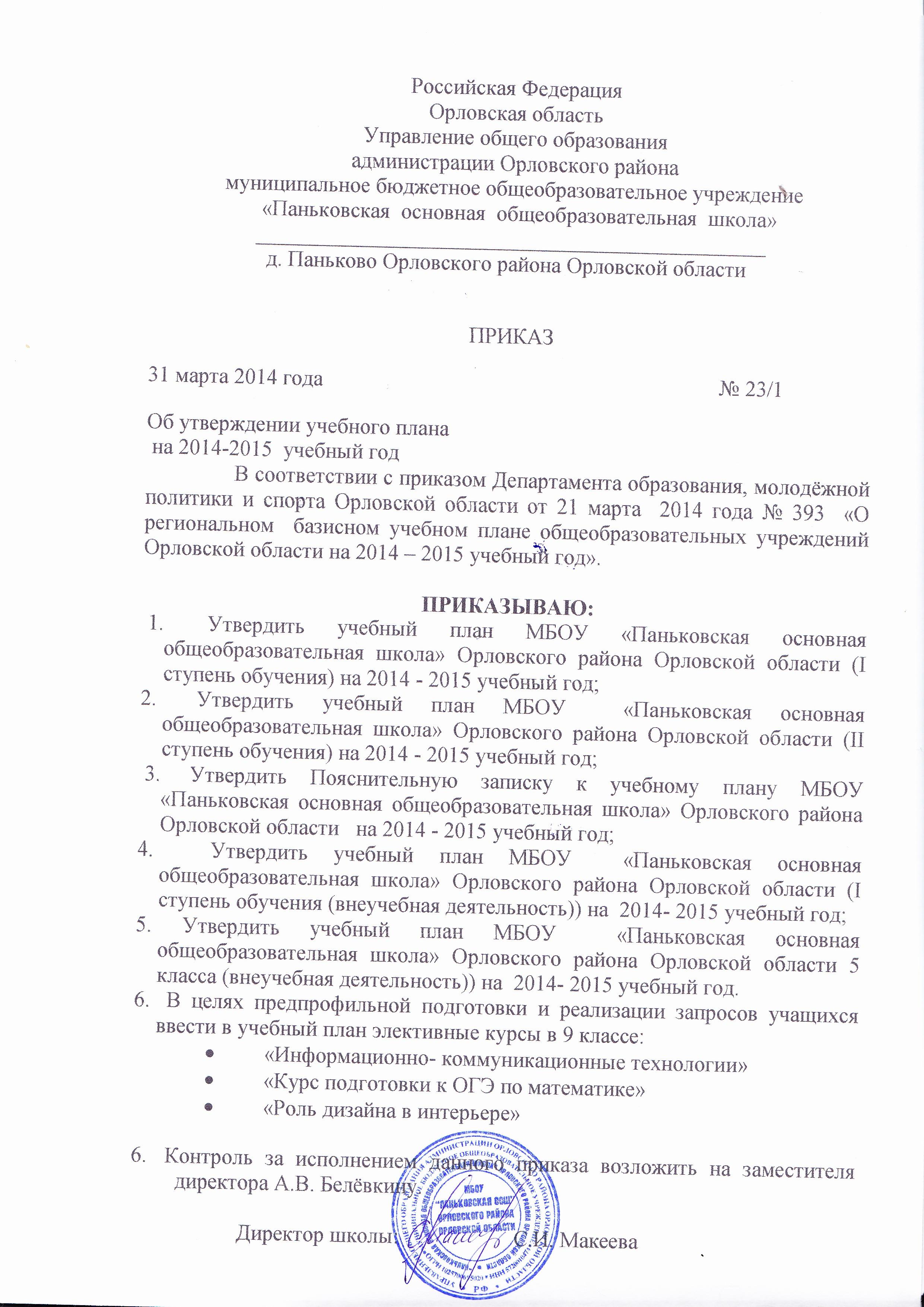 Образец приказа об утверждении учебного плана на 2015-2016 учебный год
