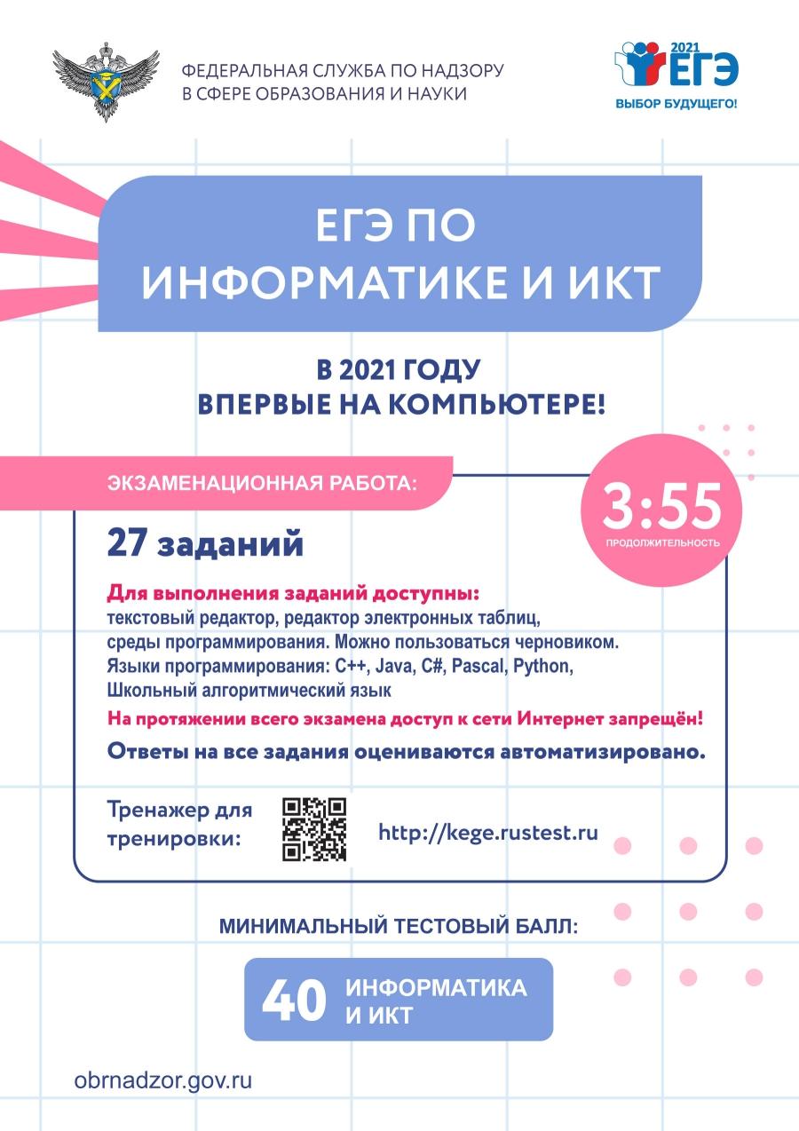5-ege-po-informatike2