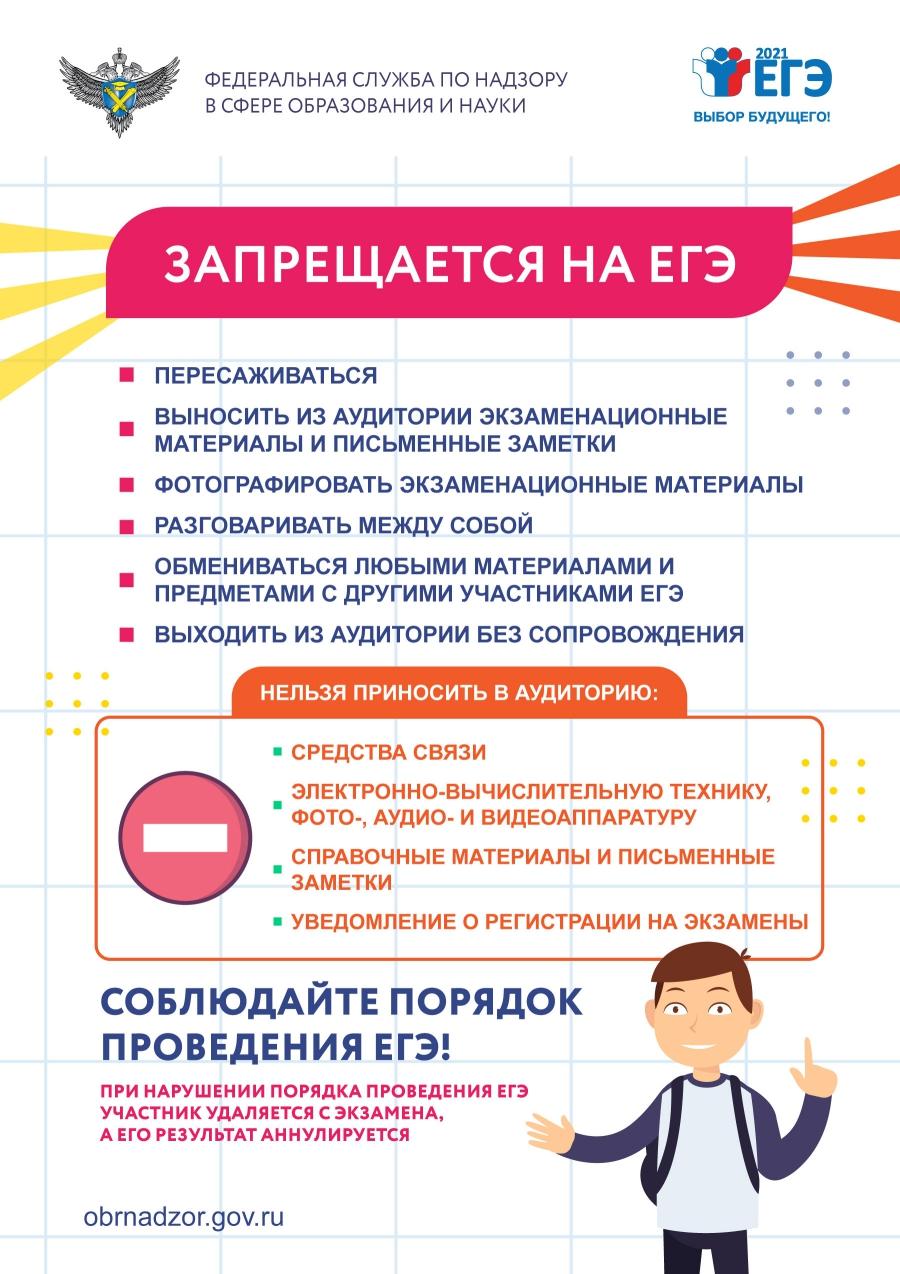 7-zapreshhaetsya-na-ege