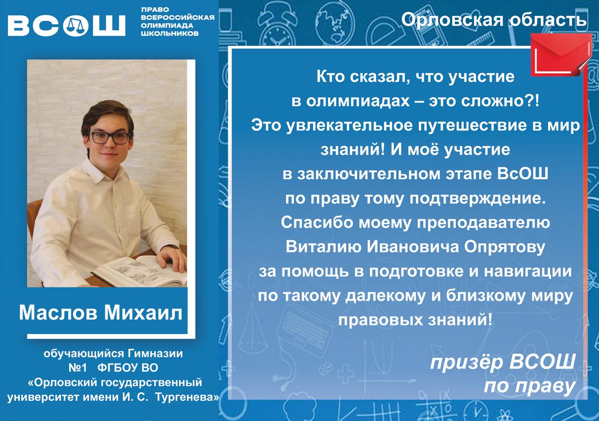 Маслов Михаил