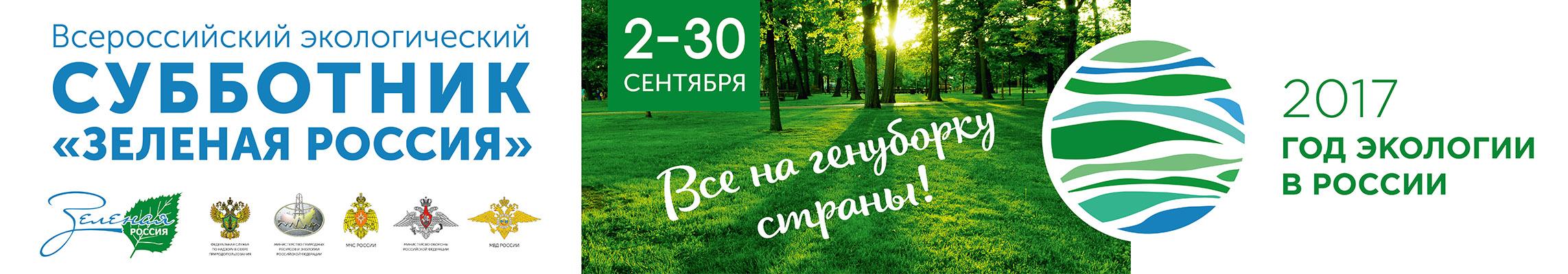 Субботник 2017_400x70_02
