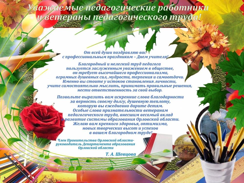 Поздравление с профессиональным праздником учителя 5