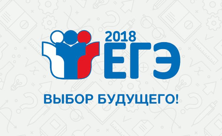 ege2018_cover