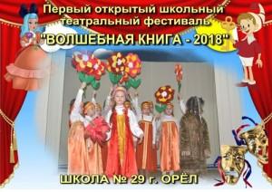 Фестиваль 2