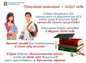 20052020 (1)
