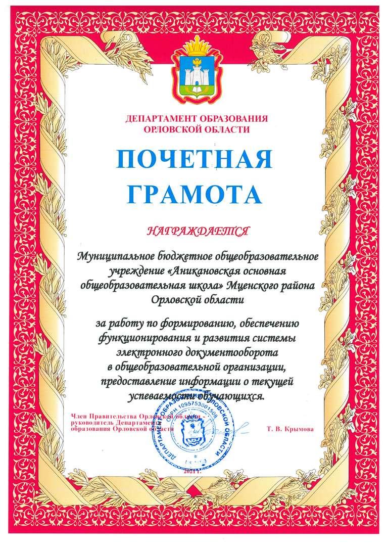 Аникановская ООШ Мценского
