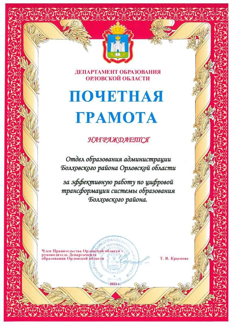 Болховский