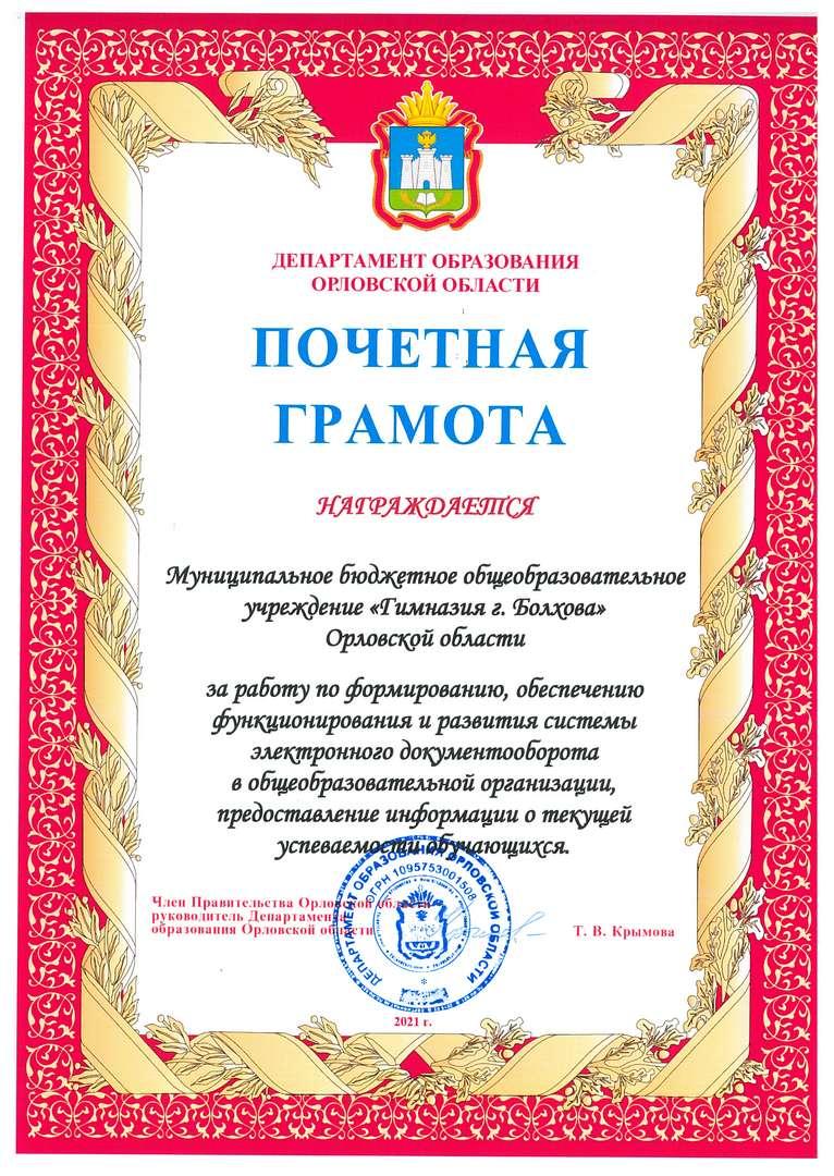 Гимназия г. Болхова
