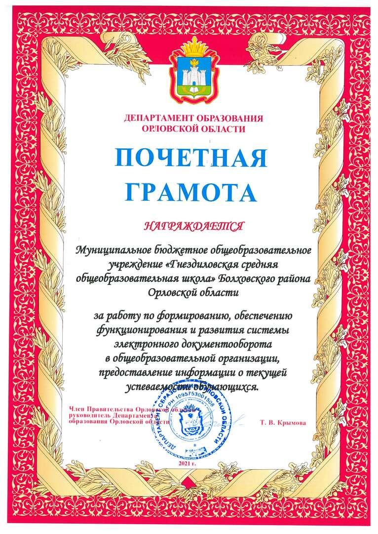 Гнездиловская СОШ Болховского