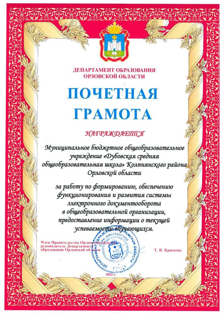 Дубовская СОШ Колпнянского