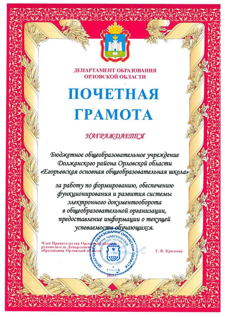 Егорьевская ООШ Должанского