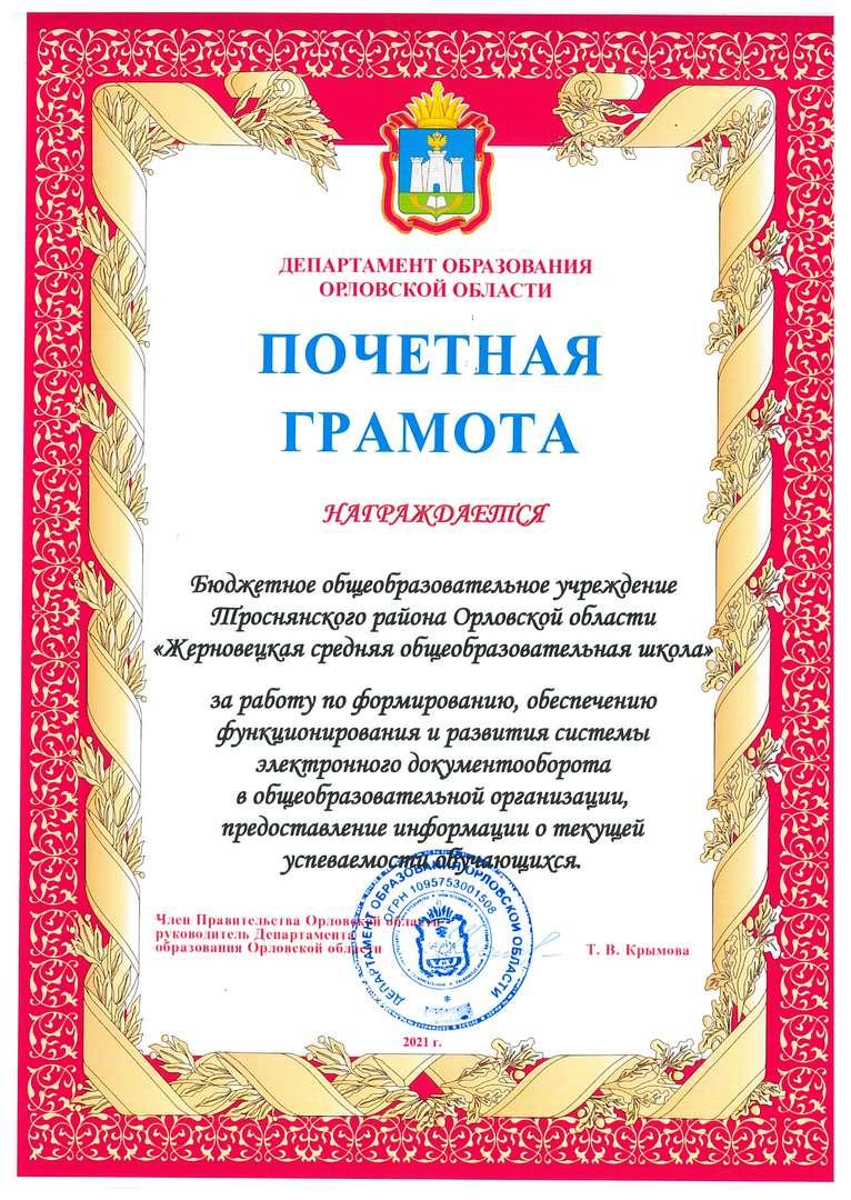 Жерновецкая СОШ Троснянского