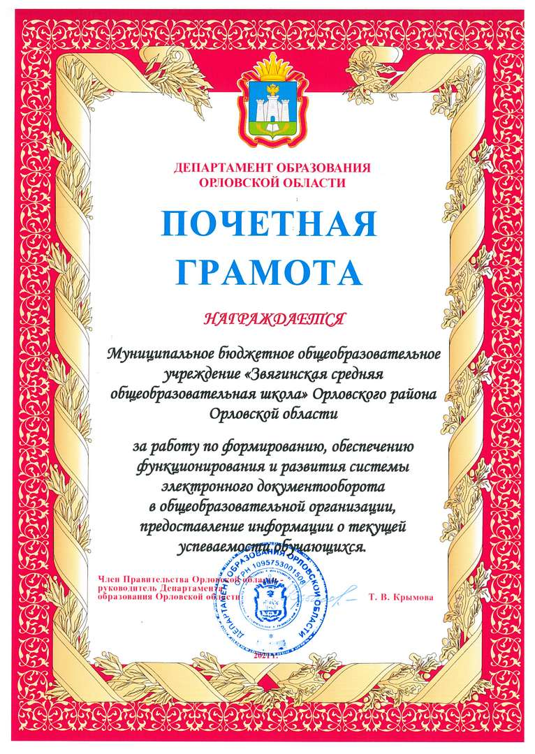 Звягинская СОШ Орловского