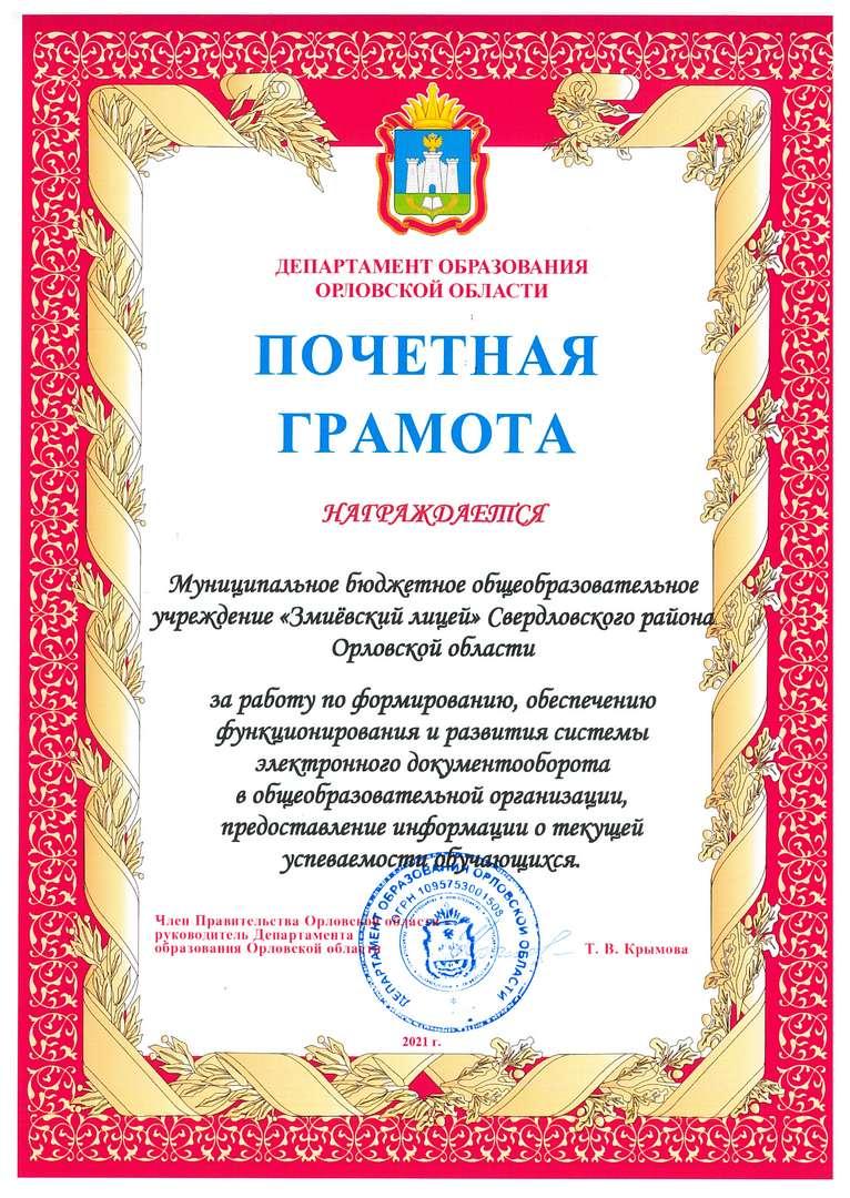 Змиёвский лицей Свердловского