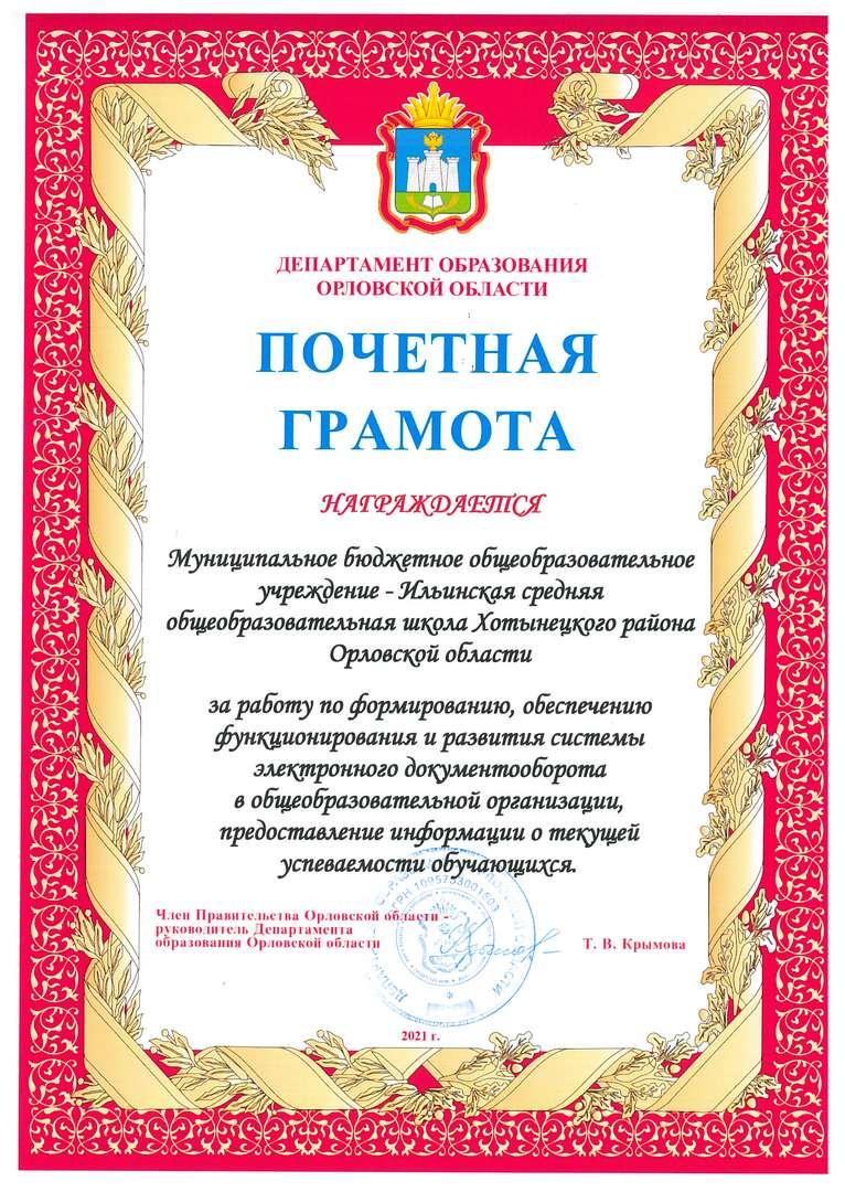 Ильинская СОШ Хотынецкого
