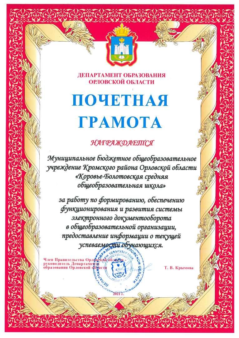 Коровье-Болотовская СОШ Кромского