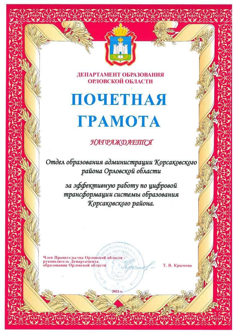 Корсаковский