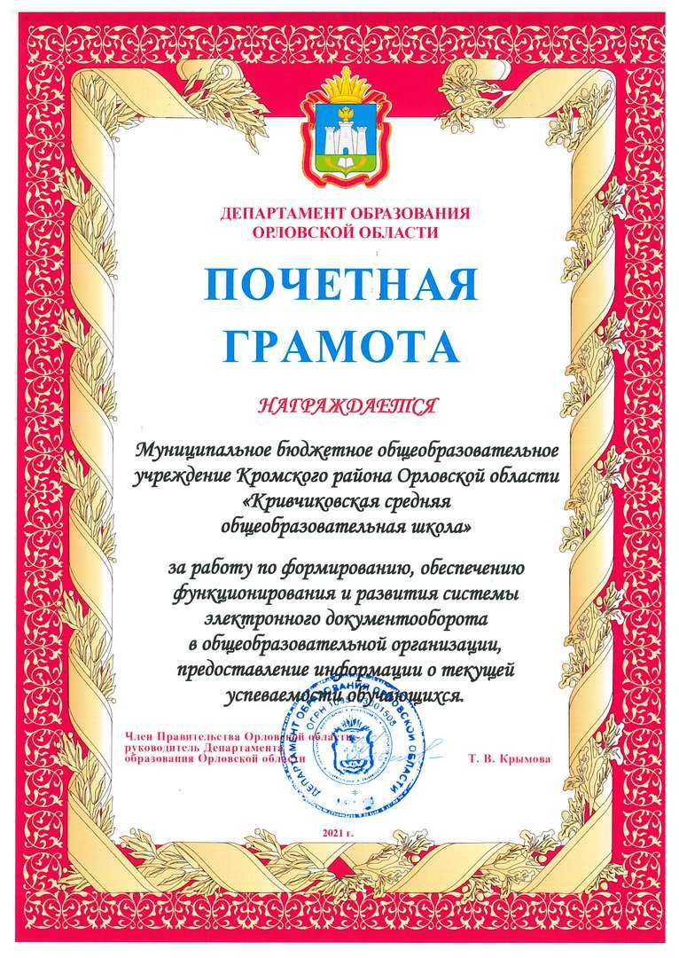 Кривчиковская СОШ Кромского