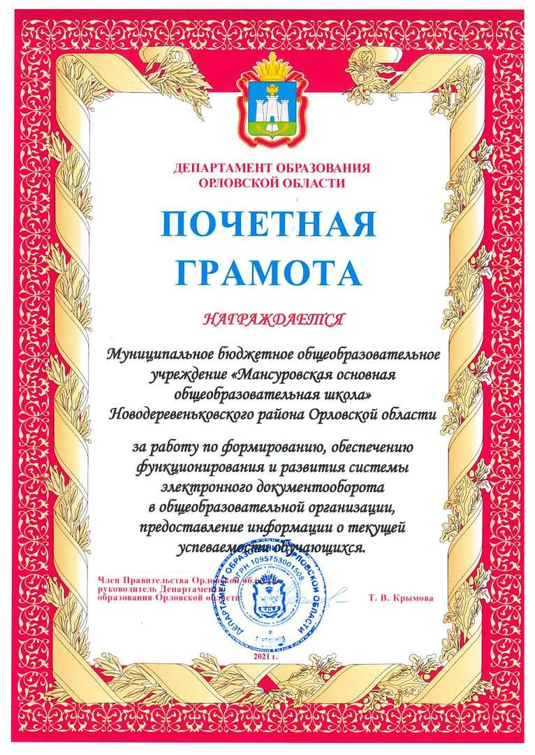 Мансуровская ООШ Новодеревеньковского