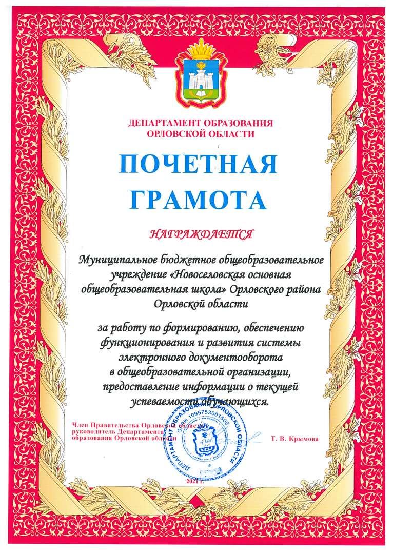 Новоселовская ООШ Орловского