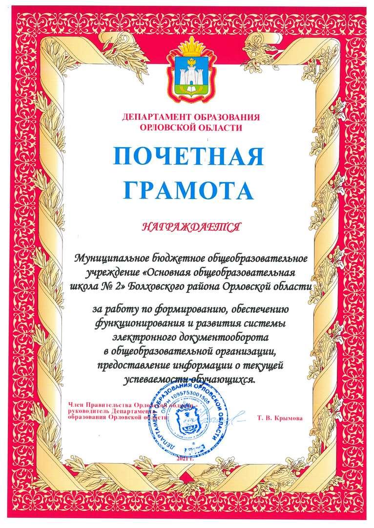 ООШ 2 Болховского