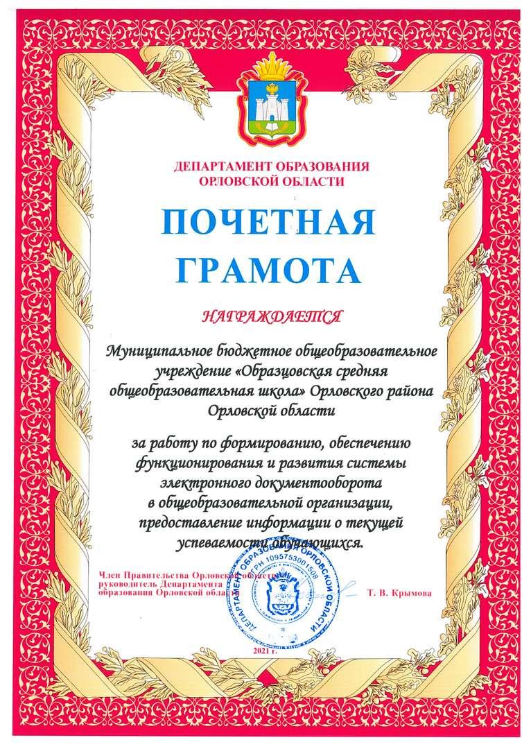 Образцовская СОШ Орловского