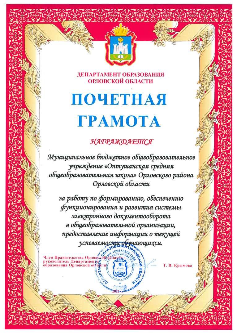 Оптушанская СОШ Орловского