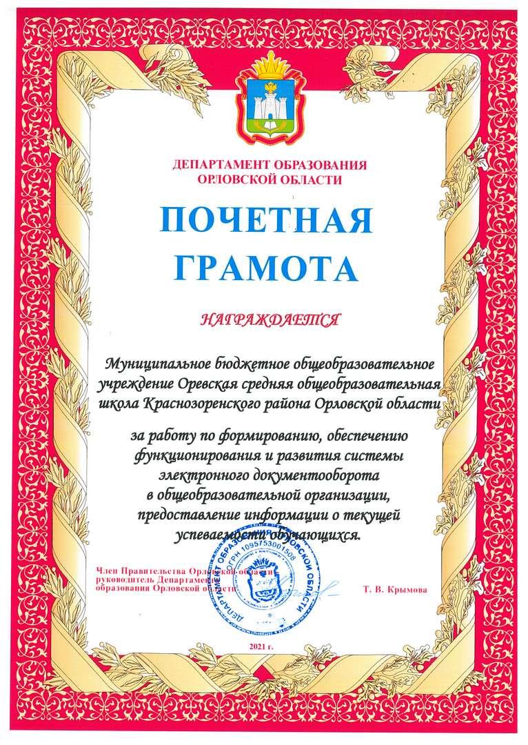 Оревская СОШ Краснозоренского