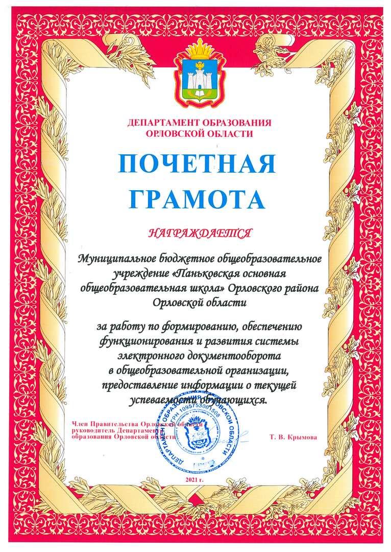 Паньковская ООШ Орловского
