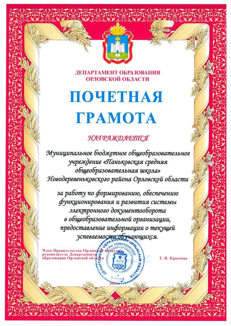 Паньковская СОШ Новодеревеньковского
