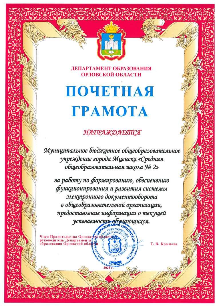 СОШ 2 г. Мценска