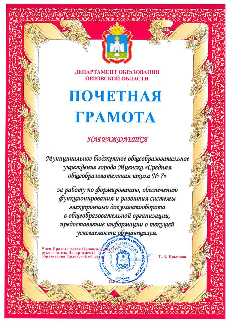 СОШ 7 г. Мценска