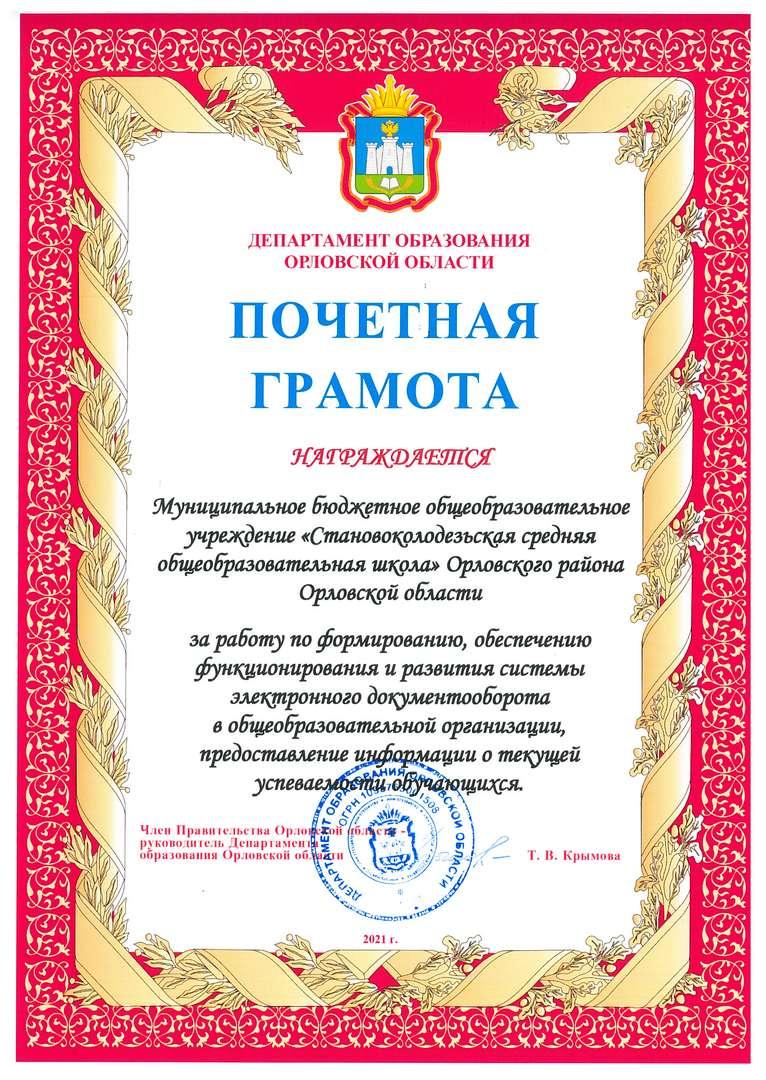 Становоколодезьская СОШ Орловского