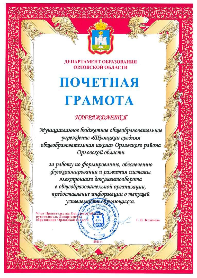 Троицкая СОШ Орловского