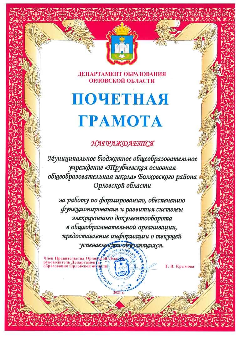 Трубчевская ООШ Болховского
