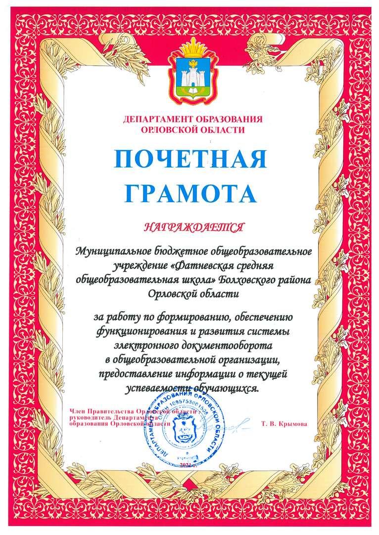 Фатневская СОШ Болховского