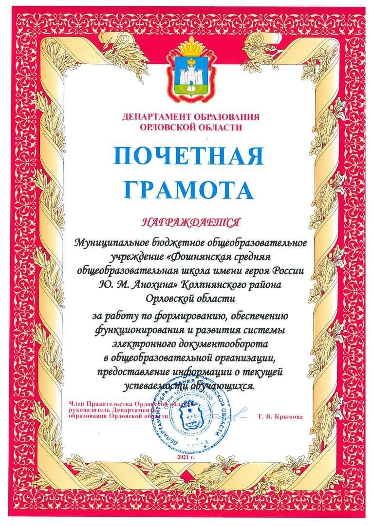 Фошнянская СОШ Колпнянского