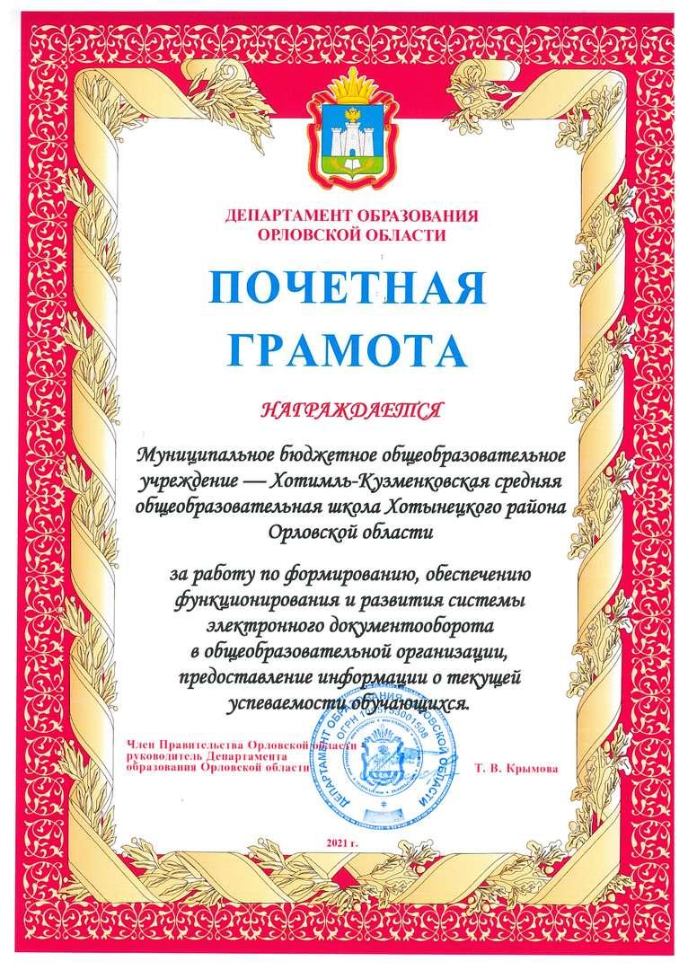 Хотимль-Кузменковская СОШ Хотынецкого