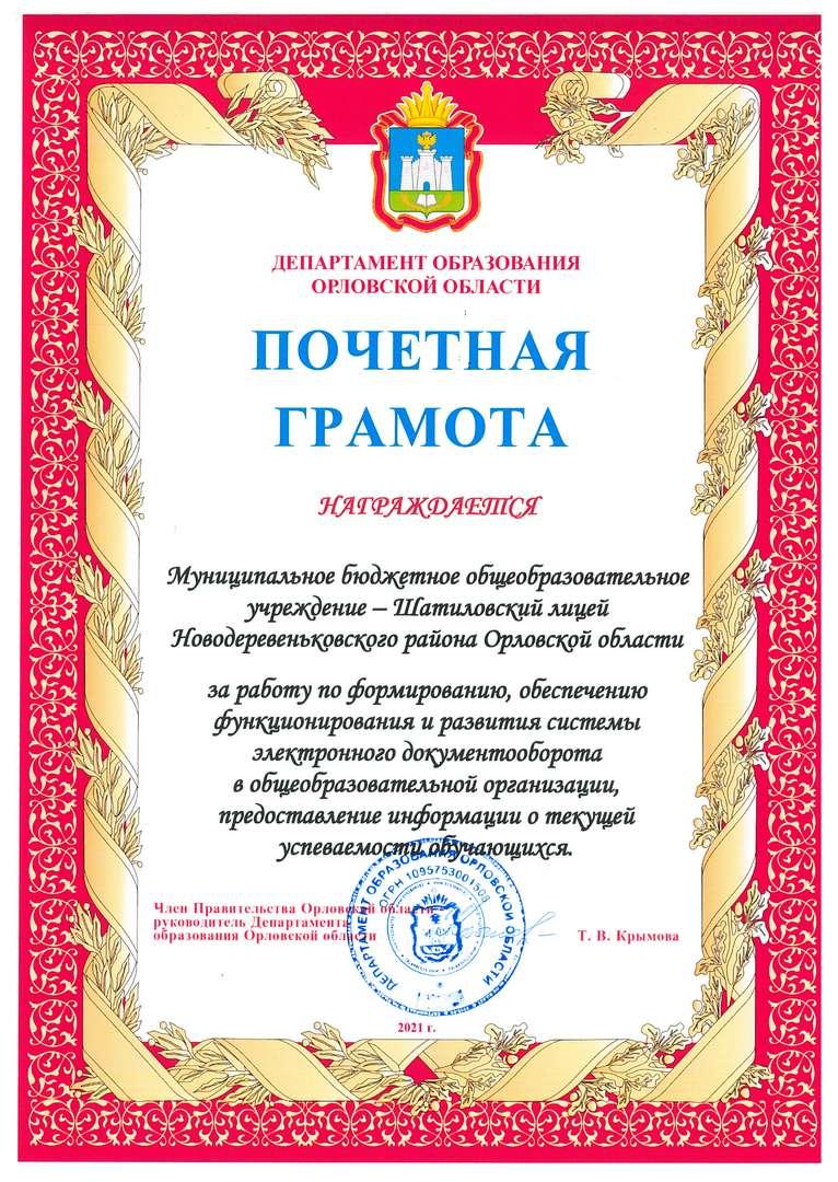 Шатиловский лицей Новодеревеньковского