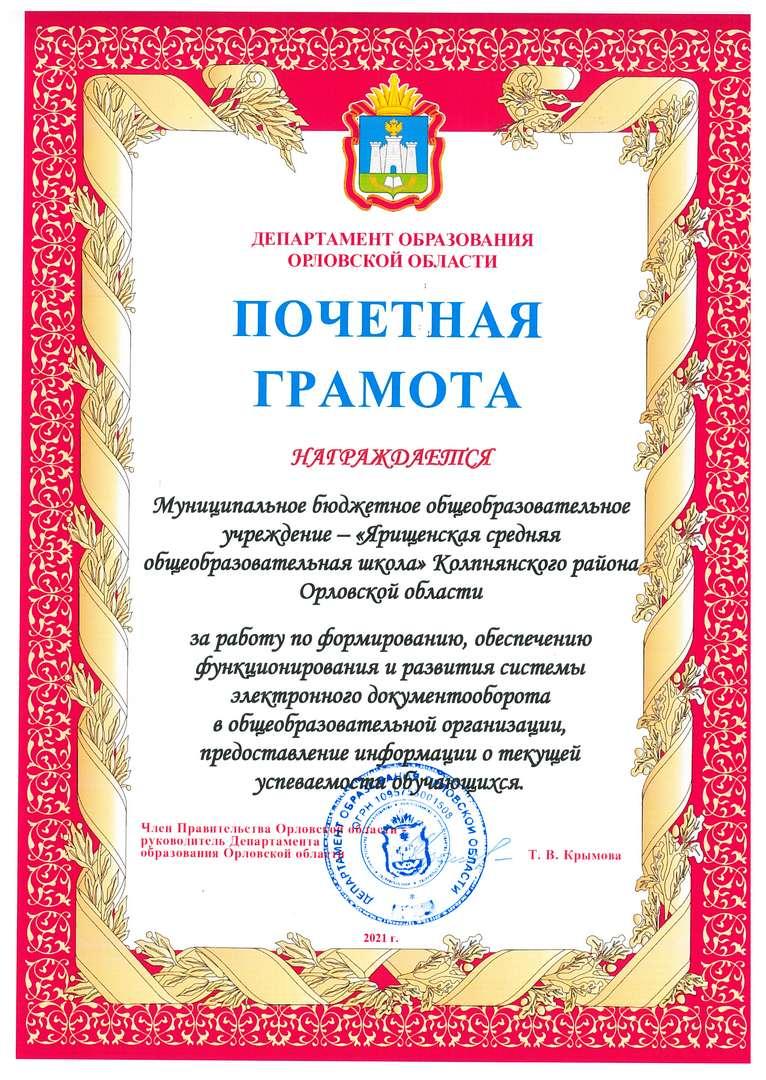 Ярищенская СОШ Колпнянского
