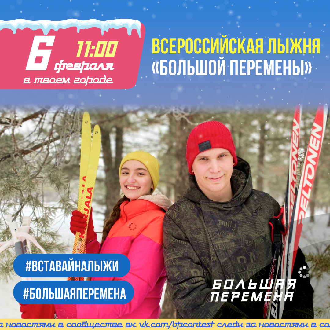 Всероссийская лыжня «Большой Перемены»