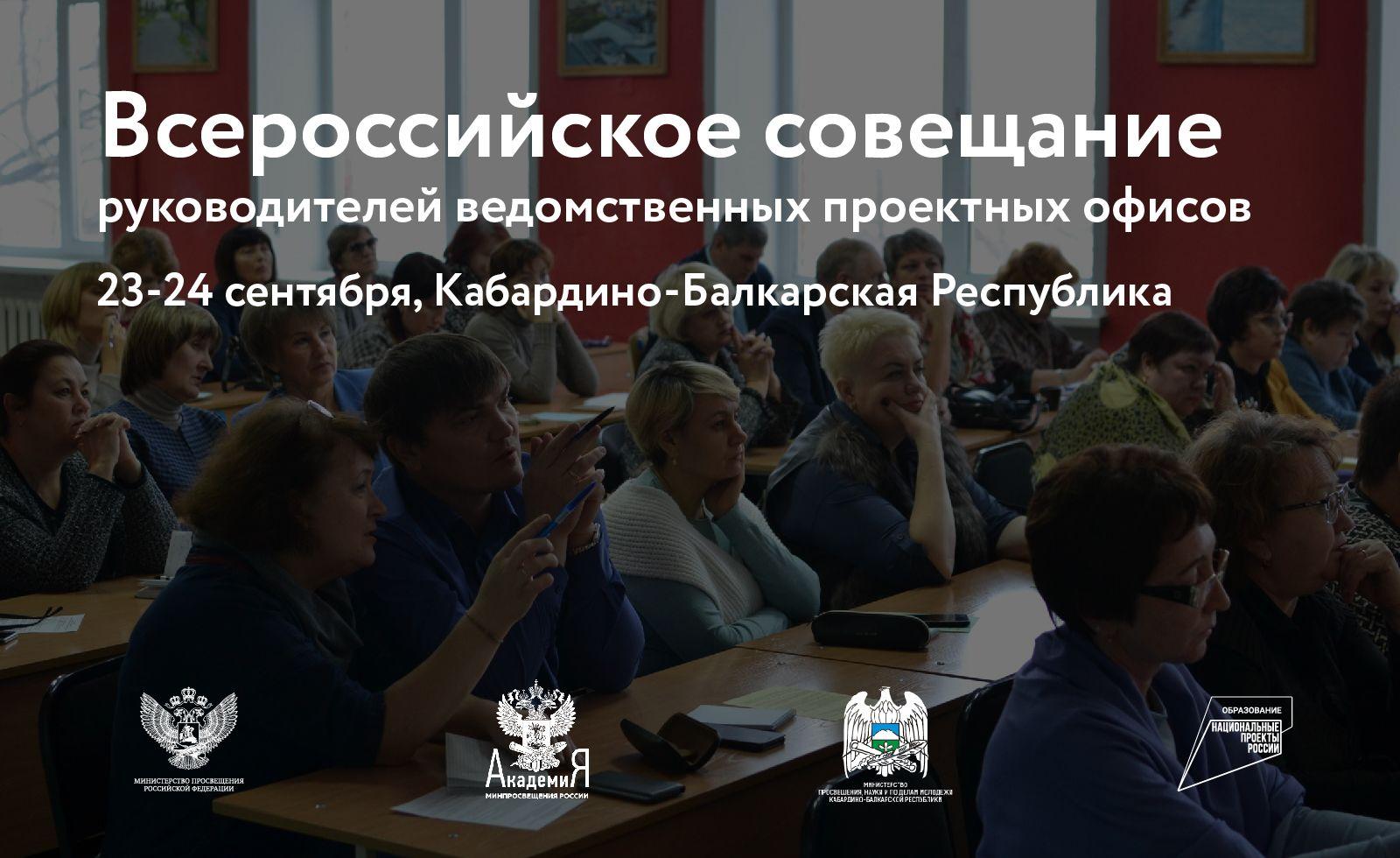Всерос совещание 20-09-2021