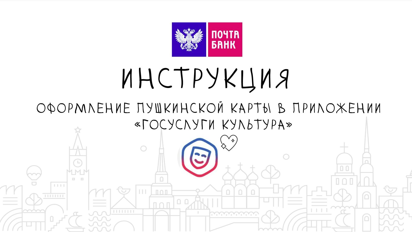 Пушкинская карта - 09-09-2021-2