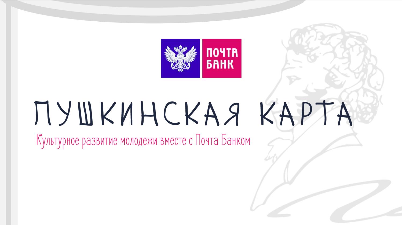 Пушкинская карта - 09-09-2021-3