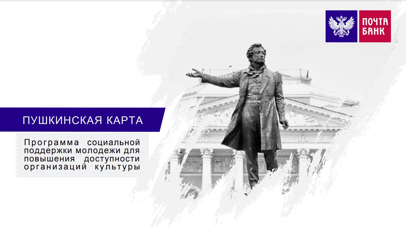 Пушкинская карта - 09-09-2021-4