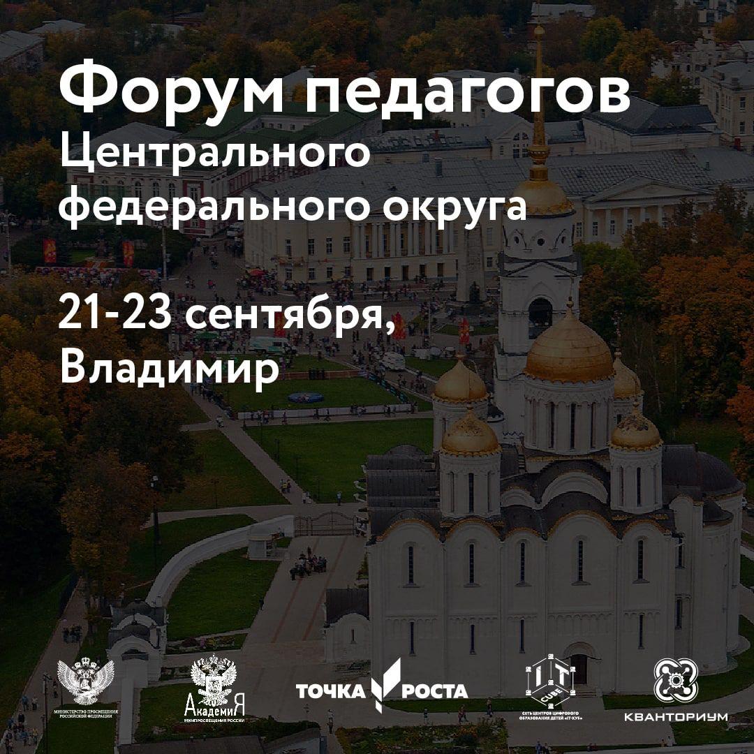 Форум 20-09-2021